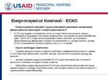 Енергосервісні Компанії - ЕСКО Енергосервісні компанії є дуже важливим ринков...