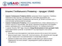 Альянс Глобального Розвитку – продукт USAID Альянс Глобального Розвитку (GDA)...