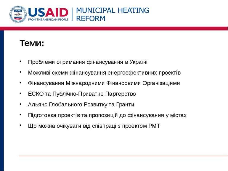 Теми: Проблеми отримання фінансування в Україні Можливі схеми фінансування ен...