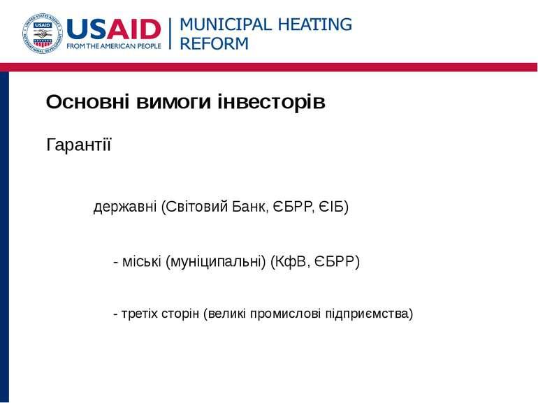 Основні вимоги інвесторів Гарантії державні (Світовий Банк, ЄБРР, ЄІБ) - місь...
