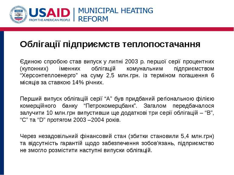 Облігації підприємств теплопостачання Єдиною спробою став випуск у липні 2003...