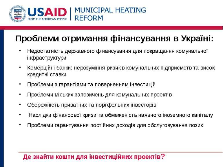 Проблеми отримання фінансування в Україні: Недостатність державного фінансува...