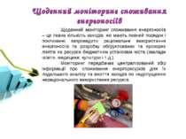 Щоденний моніторинг споживання енергоносіїв Щоденний моніторинг споживання ен...