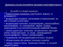 Державна цільова економічна програма енергоефективності До робіт із санації н...