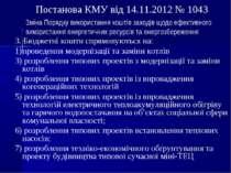 Постанова КМУ від 14.11.2012 № 1043 3. Бюджетні кошти спрямовуються на: прове...