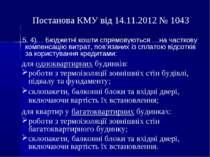 Постанова КМУ від 14.11.2012 № 1043 для одноквартирних будинків: роботи з тер...