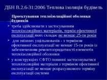 ДБН В.2.6-31:2006 Теплова ізоляція будівель Проектування теплоізоляційної обо...