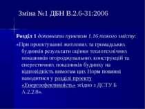 Зміна №1 ДБН В.2.6-31:2006 Розділ 1 доповнити пунктом 1.16 такого змісту: «Пр...