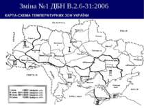 Зміна №1 ДБН В.2.6-31:2006 КАРТА-СХЕМА ТЕМПЕРАТУРНИХ ЗОН УКРАЇНИ