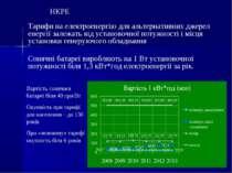НКРЕ Тарифи на електроенергію для альтернативних джерел енергії залежать від ...
