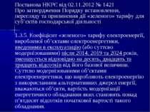 Постанова НКРЄ від 02.11.2012 № 1421 Про затвердження Порядку встановлення, п...