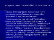 «Дзеркало тижня. Україна» №42, 18 листопада 2011 Процес перегляду цього базов...
