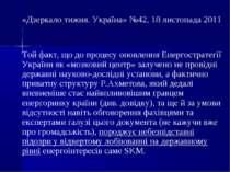 «Дзеркало тижня. Україна» №42, 18 листопада 2011 Той факт, що до процесу онов...