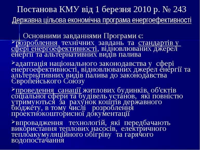 Постанова КМУ від 1 березня 2010 р. № 243 Державна цільова економічна програм...