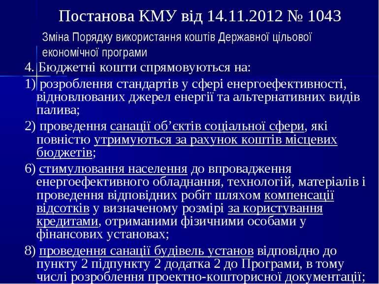 Постанова КМУ від 14.11.2012 № 1043 4. Бюджетні кошти спрямовуються на: 1) ро...