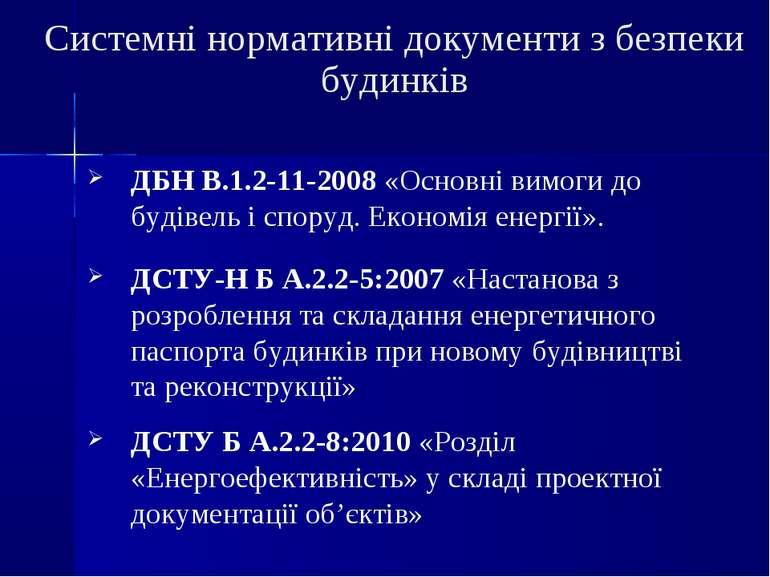 Системні нормативні документи з безпеки будинків ДБН В.1.2-11-2008 «Основні в...