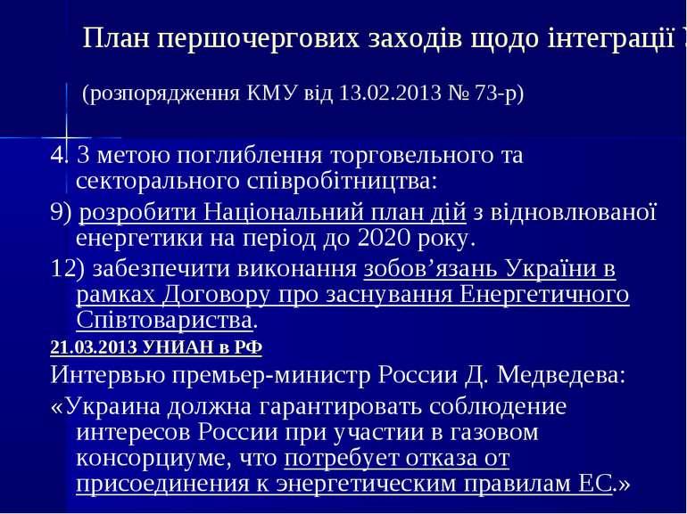 План першочергових заходів щодо інтеграції України до Європейського Союзу на ...