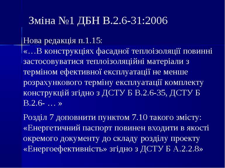Зміна №1 ДБН В.2.6-31:2006 Нова редакція п.1.15: «…В конструкціях фасадної те...