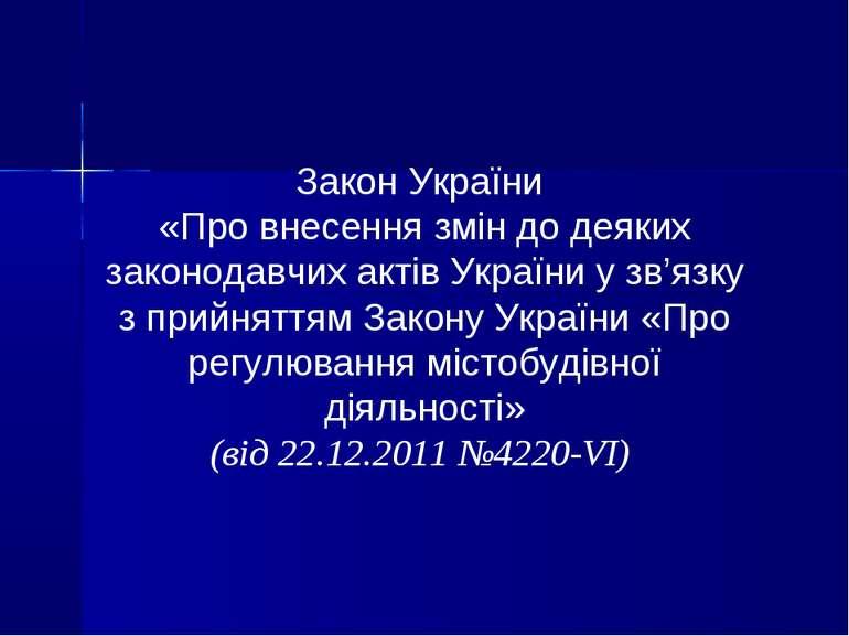 Закон України «Про внесення змін до деяких законодавчих актів України у зв'яз...