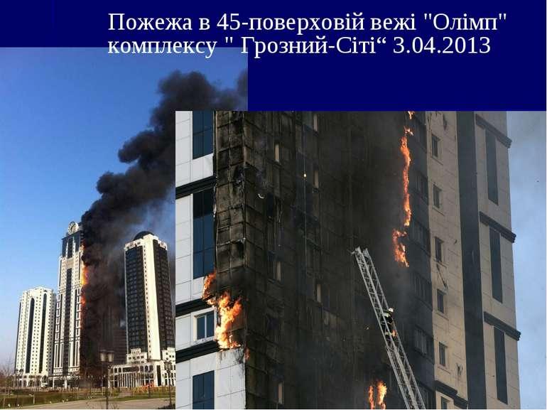 """Пожежа в 45-поверховій вежі """"Олімп"""" комплексу """" Грозний-Сіті"""" 3.04.2013"""