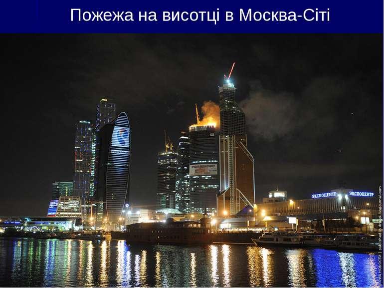 Пожежа на висотці в Москва-Сіті