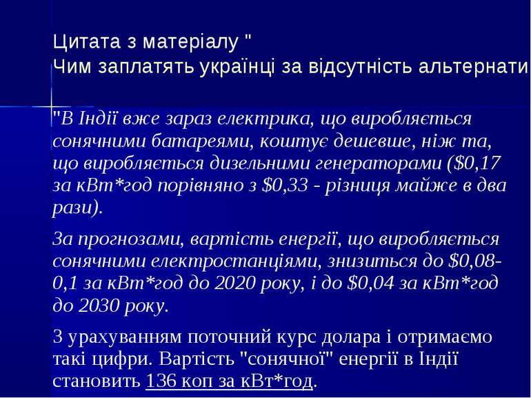 """Цитата з матеріалу """"Чим заплатять українці за відсутність альтернатив? """"В Інд..."""