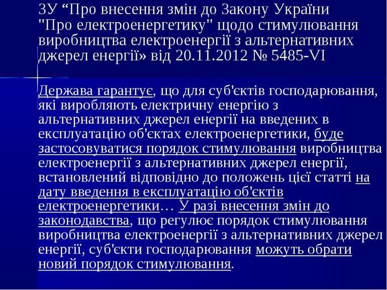 """ЗУ """"Про внесення змін до Закону України """"Про електроенергетику"""" щодо стимулюв..."""