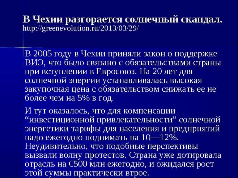 В Чехии разгорается солнечный скандал. http://greenevolution.ru/2013/03/29/ В...