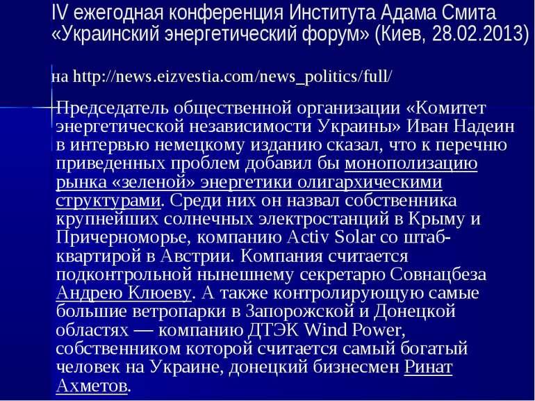 IV ежегодная конференция Института Адама Смита «Украинский энергетический фор...