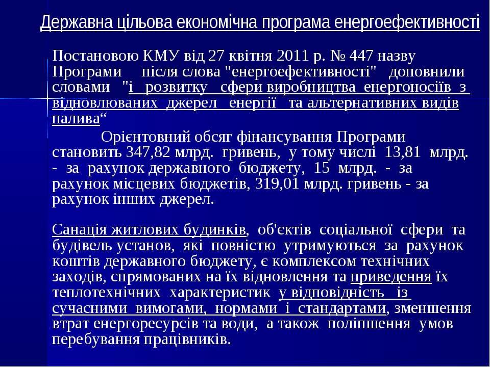 Державна цільова економічна програма енергоефективності Постановою КМУ від 27...