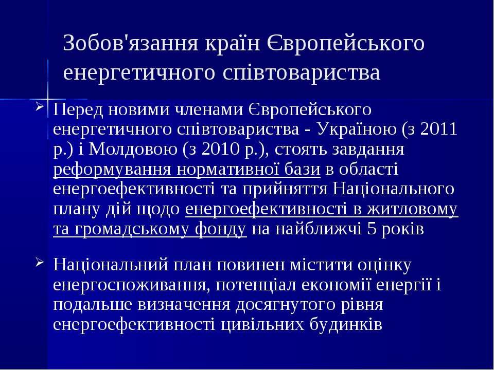 Зобов'язання країн Європейського енергетичного співтовариства Перед новими чл...