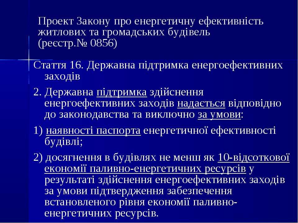 Проект Закону про енергетичну ефективність житлових та громадських будівель (...
