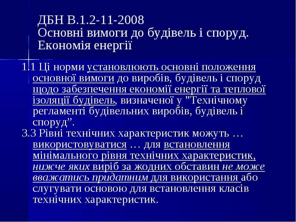 ДБН В.1.2-11-2008 Основні вимоги до будівель і споруд. Економія енергії 1.1 Ц...