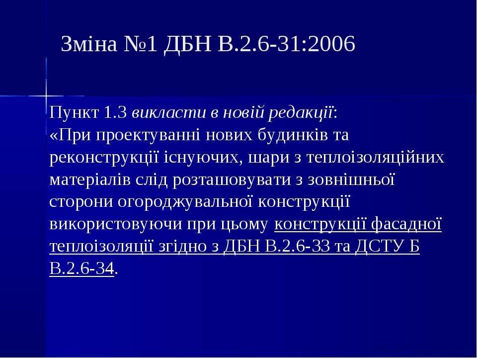Зміна №1 ДБН В.2.6-31:2006 Пункт 1.3 викласти в новій редакції: «При проектув...
