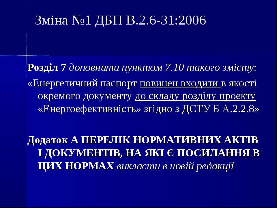 Розділ 7 доповнити пунктом 7.10 такого змісту: «Енергетичний паспорт повинен ...