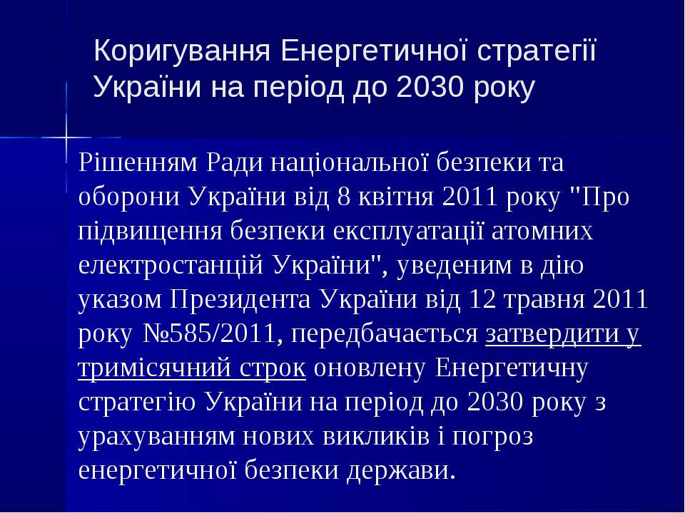 Рішенням Ради національної безпеки та оборони України від 8 квітня 2011 року ...