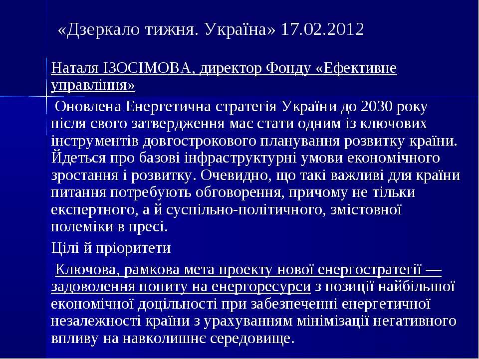 «Дзеркало тижня. Україна» 17.02.2012 Наталя ІЗОСІМОВА, директор Фонду «Ефекти...