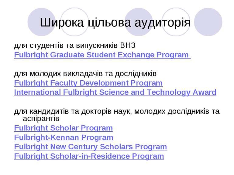 Широка цільова аудиторія для студентів та випускників ВНЗ Fulbright Graduate ...