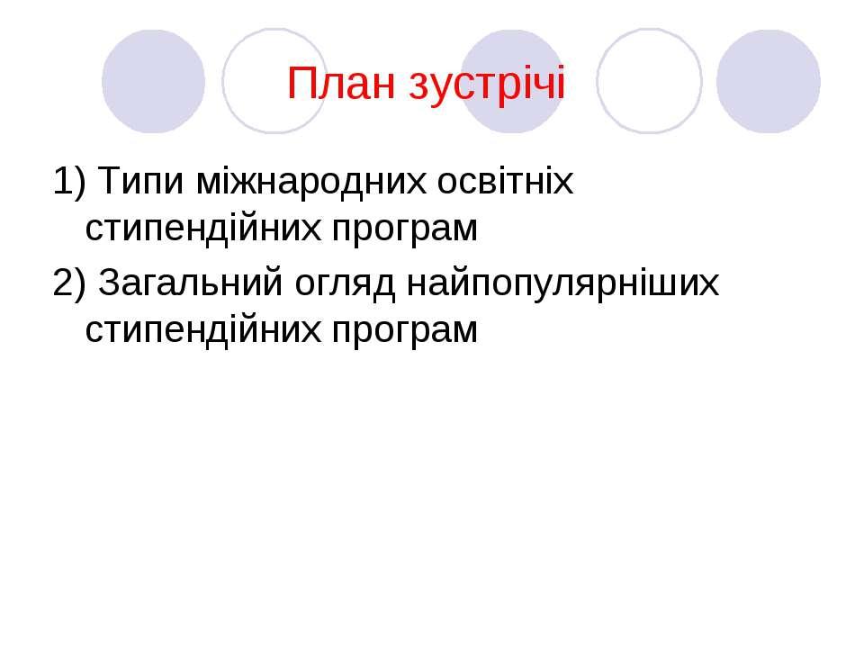 План зустрічі 1) Типи міжнародних освітніх стипендійних програм 2) Загальний ...