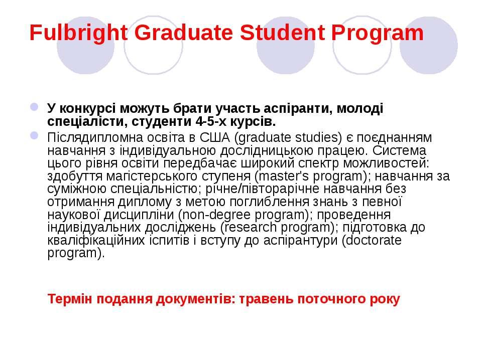 Fulbright Graduate Student Program У конкурсі можуть брати участь аспіранти, ...