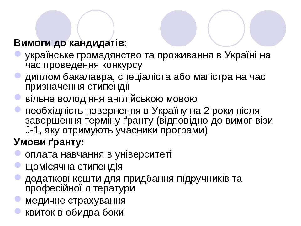Вимоги до кандидатів: українське громадянство та проживання в Україні на час ...