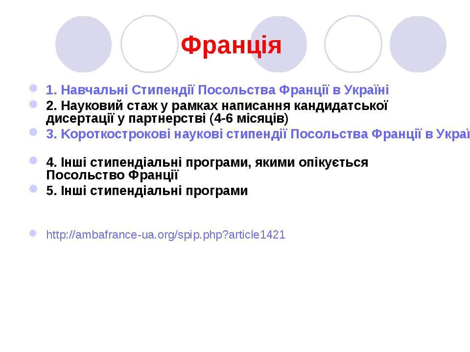 Франція 1. Навчальні Стипендії Посольства Франції в Україні 2. Науковий стаж ...