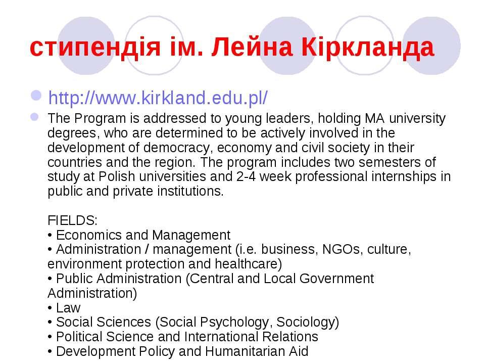 стипендія ім. Лейна Кіркланда http://www.kirkland.edu.pl/ The Program is addr...