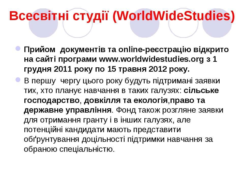 Всесвітні студії (WorldWideStudies) Прийом документів та online-реєстрацію в...