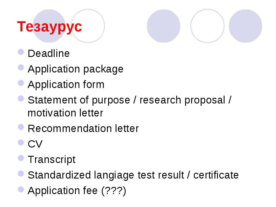 Тезаурус Deadline Application package Application form Statement of purpose /...