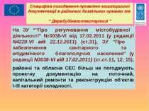 Специфіка погодження проектно-кошторисної документації в районних дозвільних ...