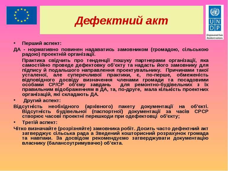 Дефектний акт Перший аспект: ДА - нормативно повинен надаватись замовником (г...