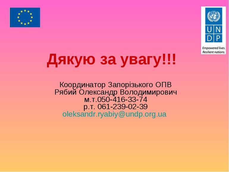 Дякую за увагу!!! Координатор Запорізького ОПВ Рябий Олександр Володимирович ...