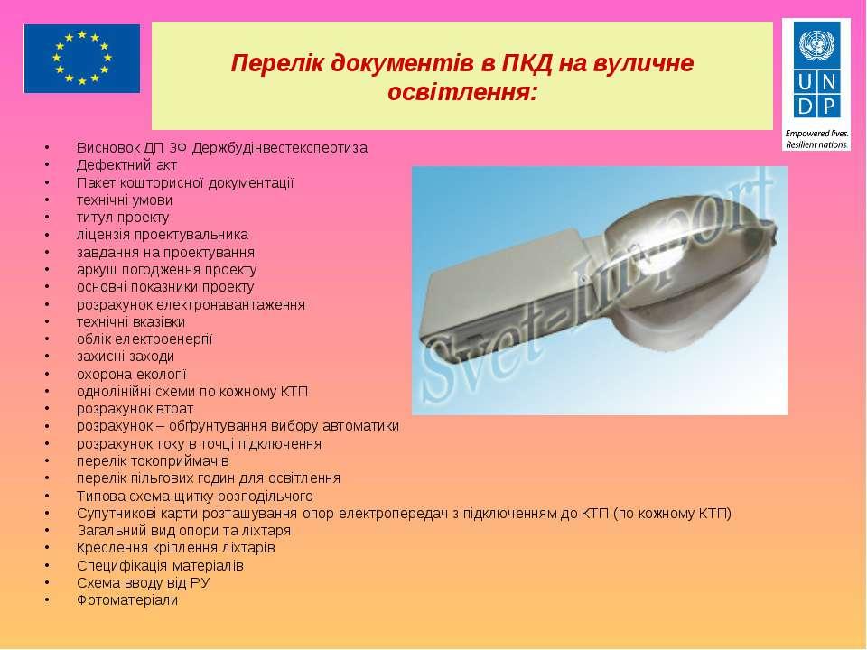 Перелік документів в ПКД на вуличне освітлення: Висновок ДП ЗФ Держбудінвесте...