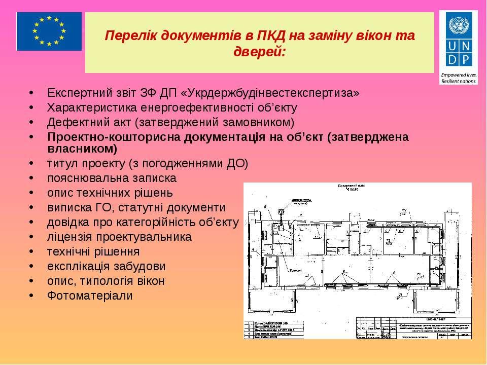 Перелік документів в ПКД на заміну вікон та дверей: Експертний звіт ЗФ ДП «Ук...